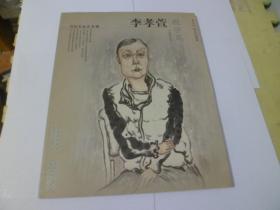 李孝萱  教学篇(专业化 特色化教材)