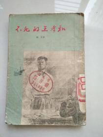 不死的王孝和(1956年竖版繁体)