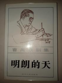 曹禺戏剧集:明朗的天(曹禺 签名)