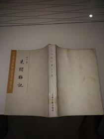瓜蒂庵藏明清掌故丛刊:见闻杂记(上册)老版本的.版权页在下册