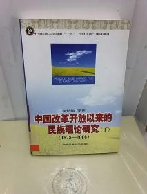 中国改革开放以来的民族理论研究(1978-2006)(下)
