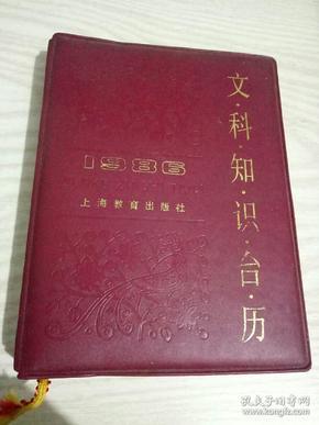 文科知识台历1986