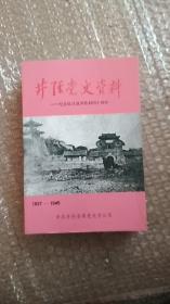 井陉党史资料(抗日战争时期)纪念抗日战争胜利四十周年1937-1945