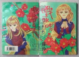 戏水蝶衣(第三卷,完)△