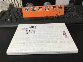 百度文化论语 2011修订版