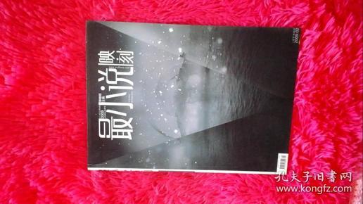 最小说 映刻 2009.02