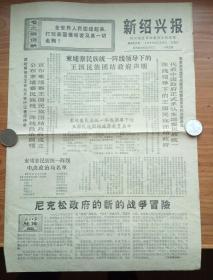 《新绍兴报》