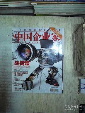 中国企业家2009年24期'