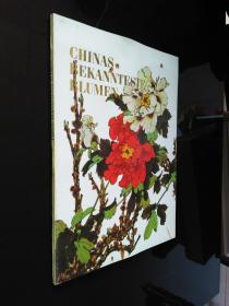 中國名貴花卉(德文彩圖版,吳國亭繪畫)