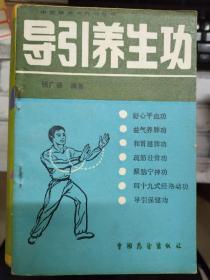中国拳术与气功丛书《导引养生功》