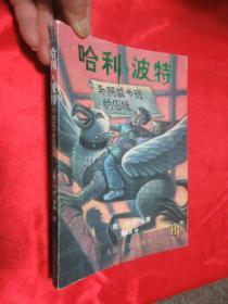 哈利·波特与阿兹卡班的囚徒    【小16开】,2000年1版1印