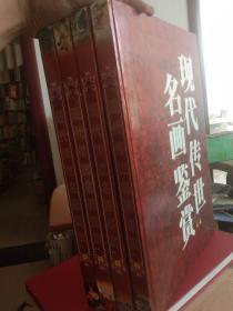 现代传世名画鉴赏 全四册  刘人岛、唐璐 主编  红旗出版社