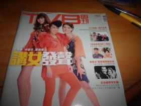 TVB 周刊 767