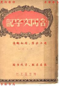 合同文字记-李华郎编-民国社州国光社刊本(复印本)