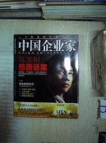 中国企业家  2009 22期'
