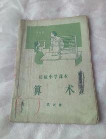 初级小学课本:算术  第四册    (56年第一版,57年4印)