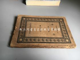 百科小丛书:音韵学(民国二十二年再版)