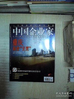 中国企业家  2009  21期'