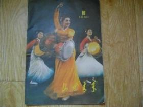 山东青年(1980第10期)