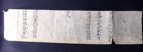 珍贵的明嘉靖公文纸——明代提刑按察司揭贴(上行文书)是研究明代刑名诉讼、公文档案、明代公文书法和明代古籍用纸的珍贵实物标本!