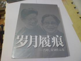 岁月履痕—— 肖峰、宋韧作品集【精装】