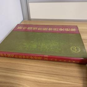 新中国预防医学历史经验第三册