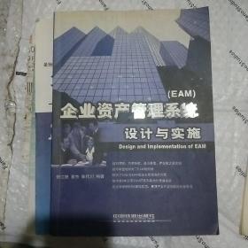 企业资产管理系统(EAM)设计与实施