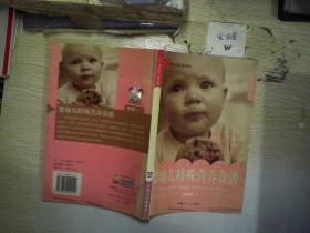快乐育儿系列:婴幼儿特殊营养食谱 。、