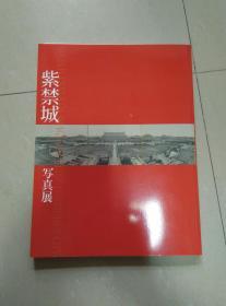 日本朝日新闻社出版精美画册《紫禁城写真展》 附招待状 出品目录 宣传单 小专题