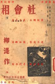 社会相(第二版)-柳湜作-民国读书生活出版社刊本(复印本)