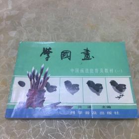 学国画:中国画技法普及教材(一)