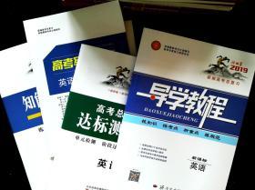 2019 导学教程 英语 全新全四册