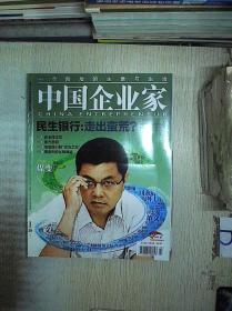 中国企业家  2009  20期'