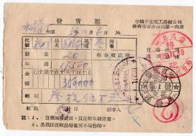 50年代发票单据-----1953年中国电工器材齐齐哈尔商店