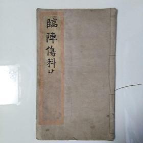临阵伤科捷要(全一册)[民国版]