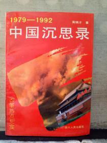 1979-1992中国沉思录