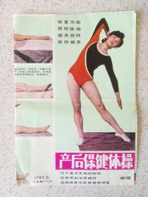 产后保健体操 单页 82年