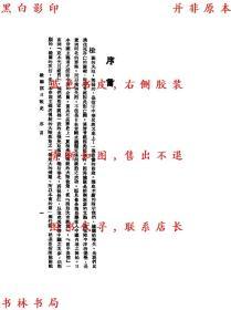 榆关抗日战史-中国国际宣传社-民国中国国际宣传社刊本(复印本)