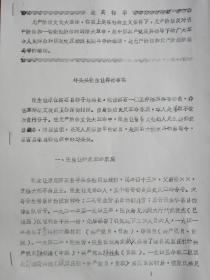 """山西省离石县坏头头""""张生让""""罪恶事实(1968年)【复印件.不退货】"""