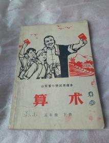 山东省小学试用课本:算术   五年级下册   (71年第一版,72年第3次印刷)