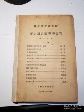 国立中央研究院(历史语言研究所集刊)第十六本