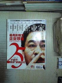 中国企业家  2009 23期'