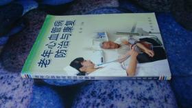 老年心血管病防治与健康