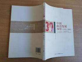 中国政治发展30年(1978-2008)【实物拍图 品相自鉴】