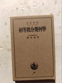 日本原版:初等微分几何学(昭和9年版,1934年)                          (32开精装本)《118》
