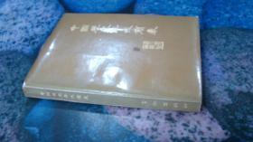 中国历史年代简表 首页有粘纸(夏商周年表) 尾页有字迹