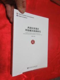 西南民族地区纠纷解决机制研究      【小16开】,全新未开封