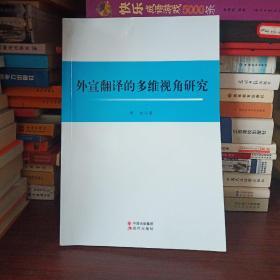 外宣翻译的多维视角研究  邢琰 现代出版社