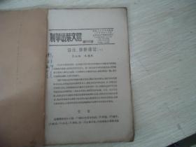 新华活页文选 第502号 语法、修辞讲话(1-9)