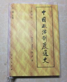 中国政治制度通史(第十卷  清代)